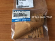 Клапан ГРМ  Мазда СХ-9 CY0114420A CY0114420С CY01-14-420